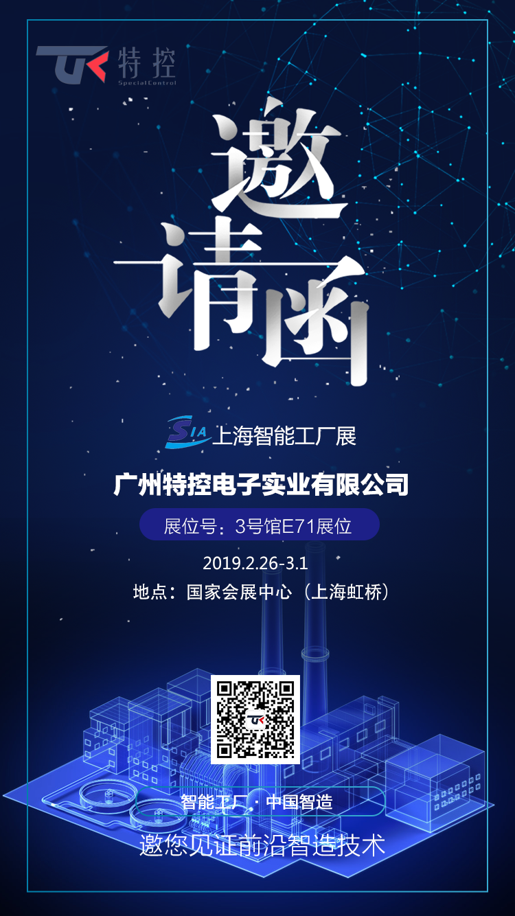 [邀请函]广州特控诚邀您参加2019上海酷彩票智能工厂展