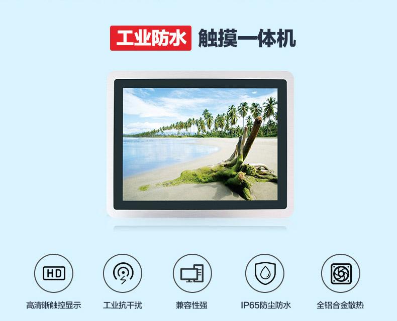 广州特控发布17寸电容式多点触摸无风扇工业平板电脑